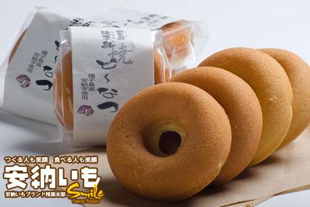 種子島焼ドーナッツ「安納芋」