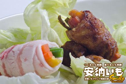 安納豚の野菜芋巻き